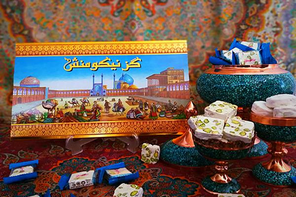 گز اعلای اصفهان